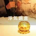 福岡市内における浮気調査【浮気調査】