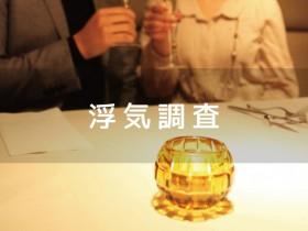 福岡 浮気調査