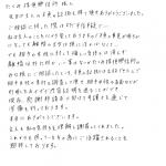 お礼の手紙~主人とやり直す事に決めました~