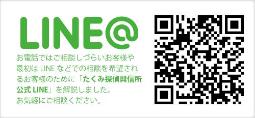 LINE@たくみ探偵興信所